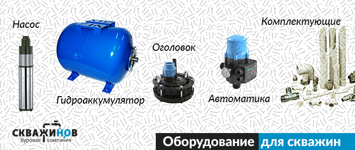 Обзор оборудования для скважины: насос, гидроаккумулятор, оголовок, автоматика и комплекстующие