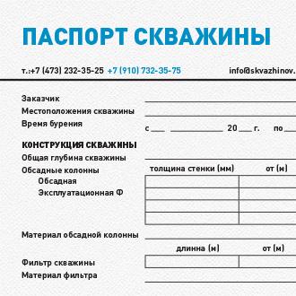 Компания Скважинов выдает Паспорт скважины